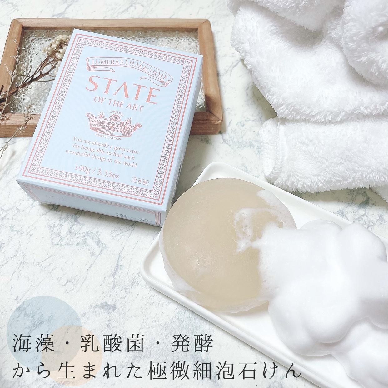 STATE OF THE ART(ステートオブザアート) 極微細 泡石けんを使ったshiroさんのクチコミ画像1