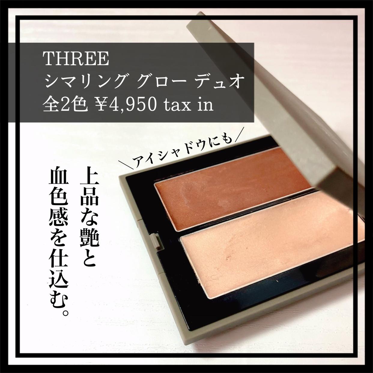 THREE(スリー)シマリング グロー デュオを使ったsachikoさんのクチコミ画像1