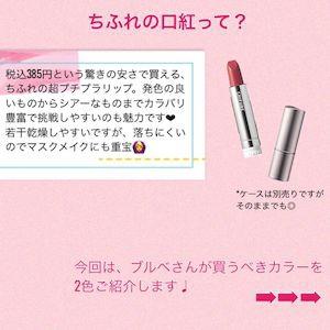 CHIFURE 口紅 (詰替用)の良い点・メリットに関するjasmineさんの口コミ画像2