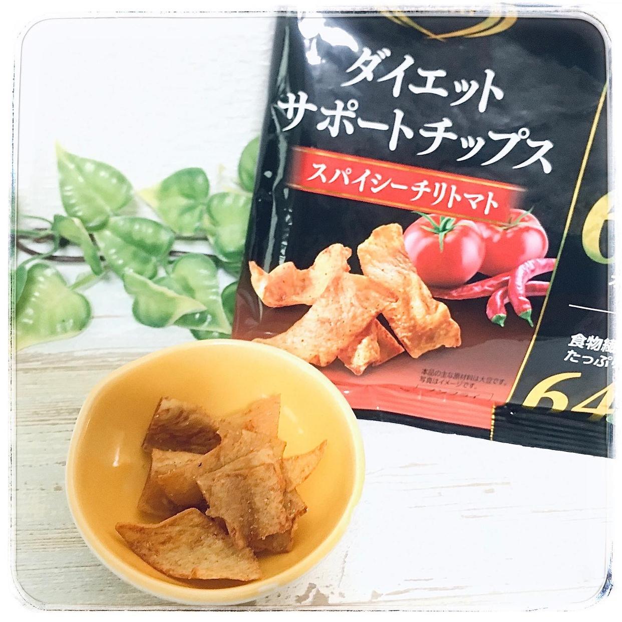 RIZAP(ライザップ) ダイエットサポート チップスを使った有姫さんのクチコミ画像1