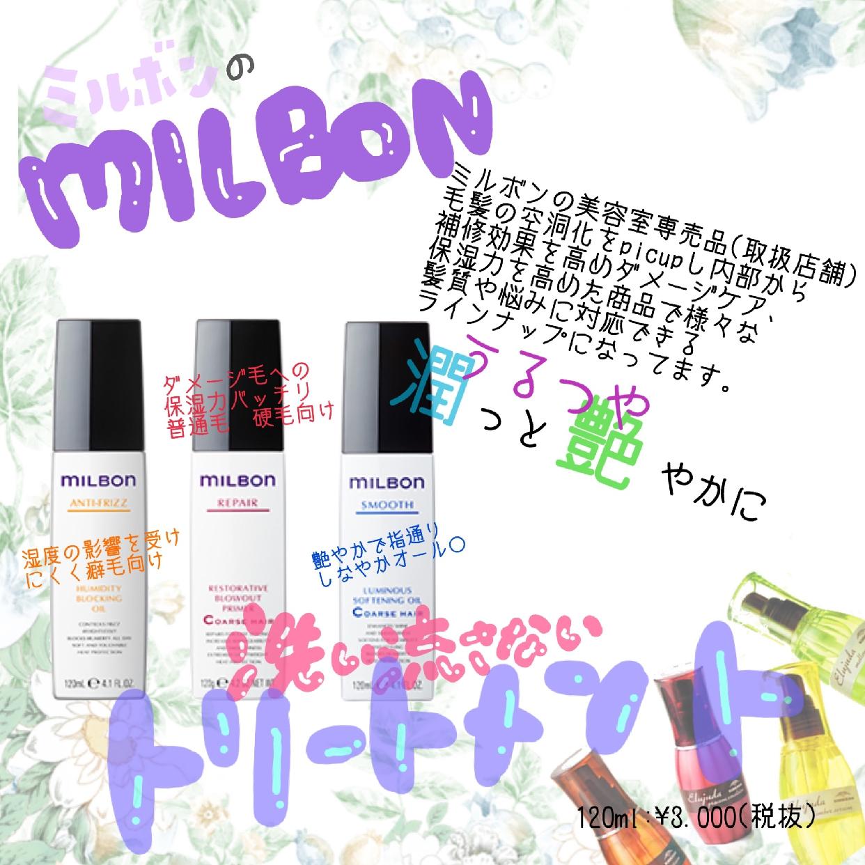 milbon(ミルボン)ルミナスボディファイングオイルを使ったsrnchamさんのクチコミ画像