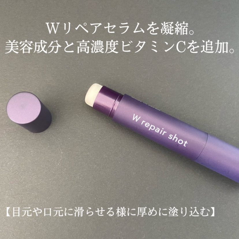 shimaboshi(シマボシ) Wリペアショットに関するももを。さんの口コミ画像2