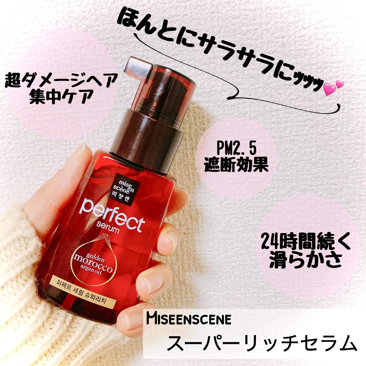 mise en scene(ミジャンセン) パーフェクト ローズパフュームセラムを使ったChihiroさんのクチコミ画像