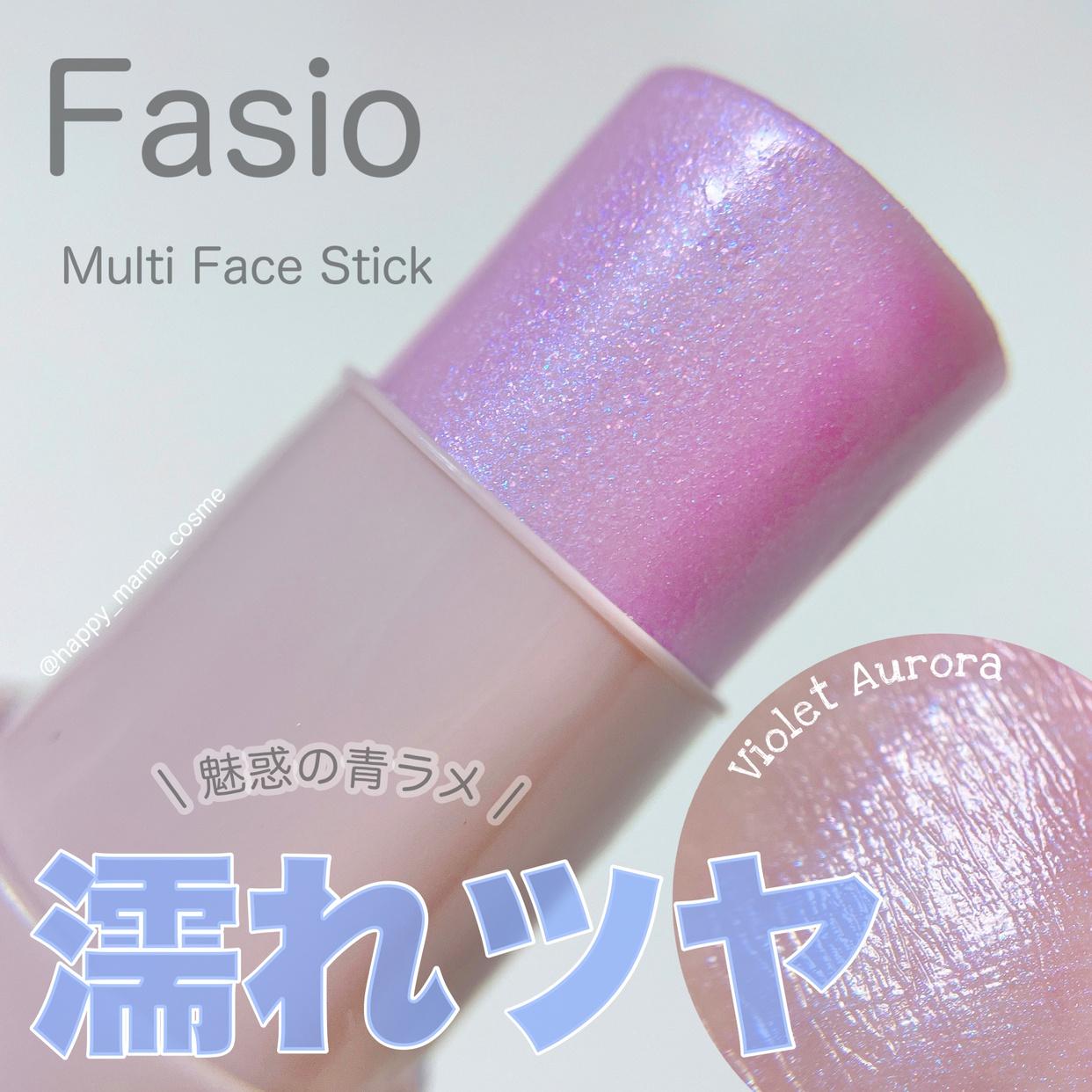 FASIO(ファシオ) マルチ フェイス スティックを使ったSachiさんのクチコミ画像1
