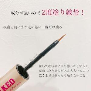 水橋保寿堂製薬(みずはしほじゅどうせいやく)EMAKED(エマーキット)を使った fujiさんの口コミ画像4