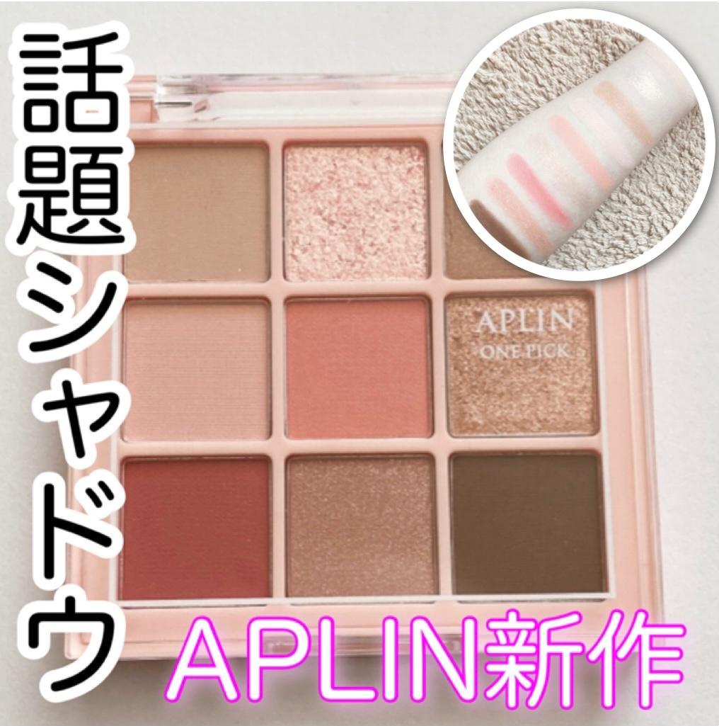 APLIN(アプリン) ワンピックアイシャドウパレットを使ったyunaさんのクチコミ画像1