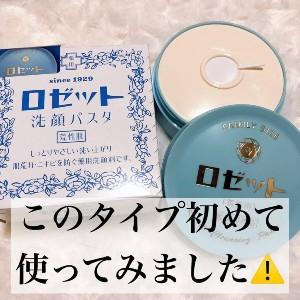 ROSETTE(ロゼット)洗顔パスタ 荒性肌を使った             HITOMIさんのクチコミ画像
