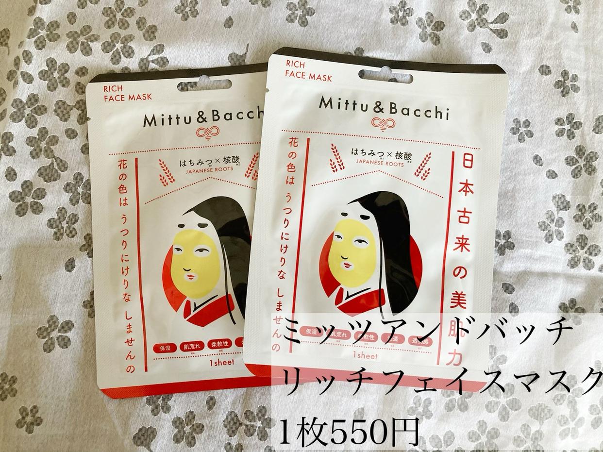 Mittu&Bacchi(ミッツ&バッチ) リッチフェイスマスクを使ったメグさんのクチコミ画像1