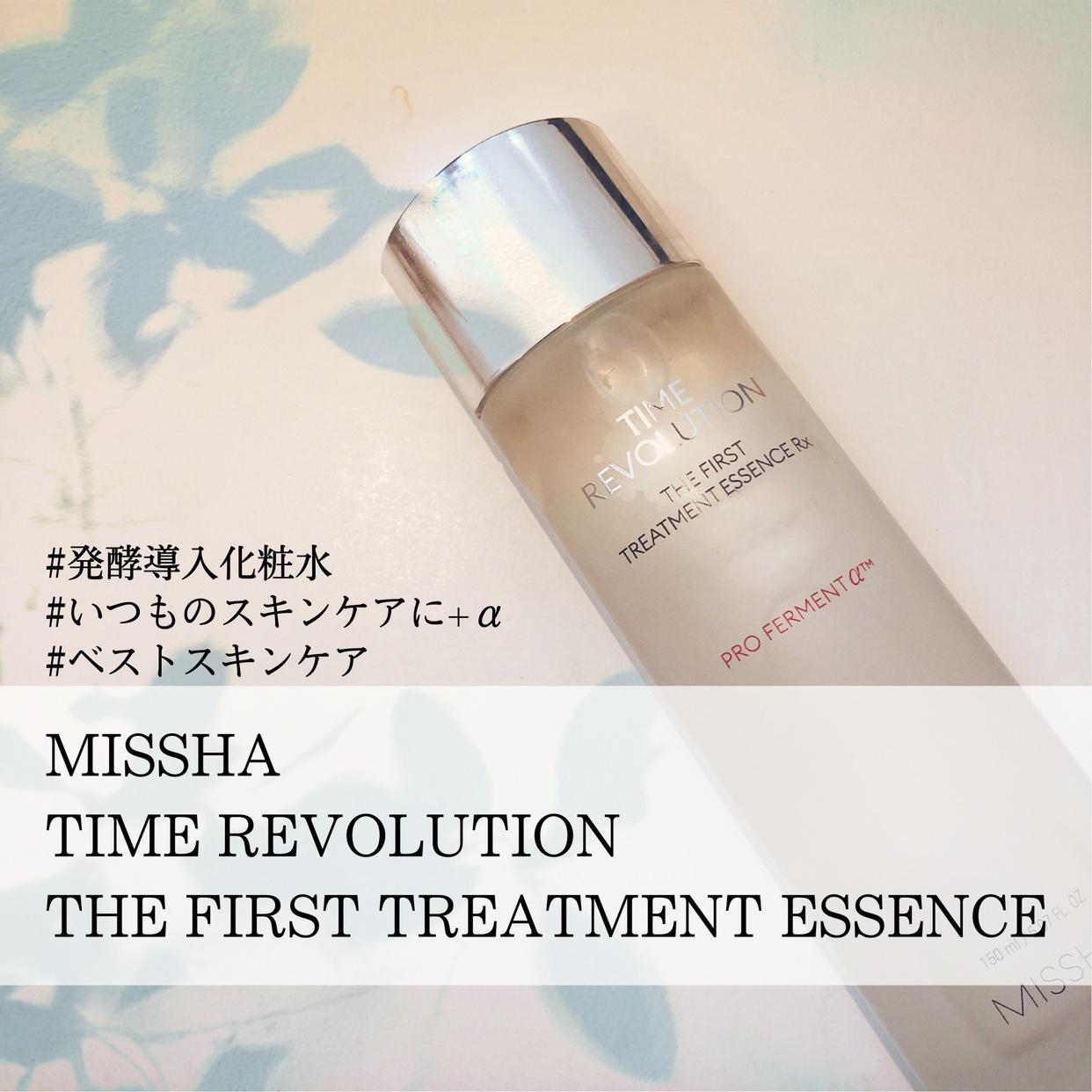 MISSHA(ミシャ) レボリューション タイム ザ ファースト トリートメント エッセンス RXの良い点・メリットに関するsachikoさんの口コミ画像1