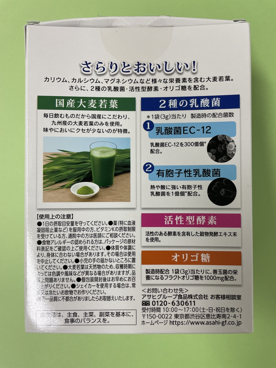 Asahi(アサヒグループショクヒン)乳酸菌+酵素 大麦若葉を使ったかわいげんきさんのクチコミ画像2