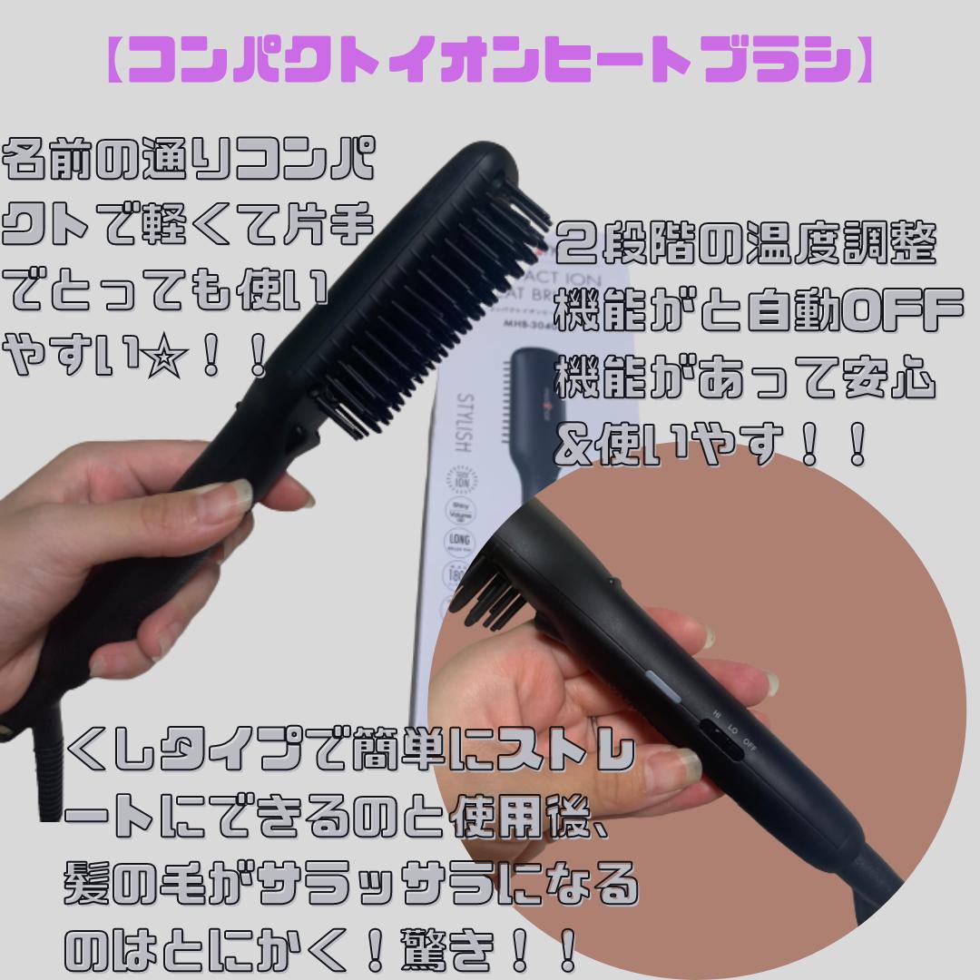 mod's hair(モッズ・ヘア)コンパクトイオンヒートブラシ MHB-3040を使ったぽんさやさんのクチコミ画像2