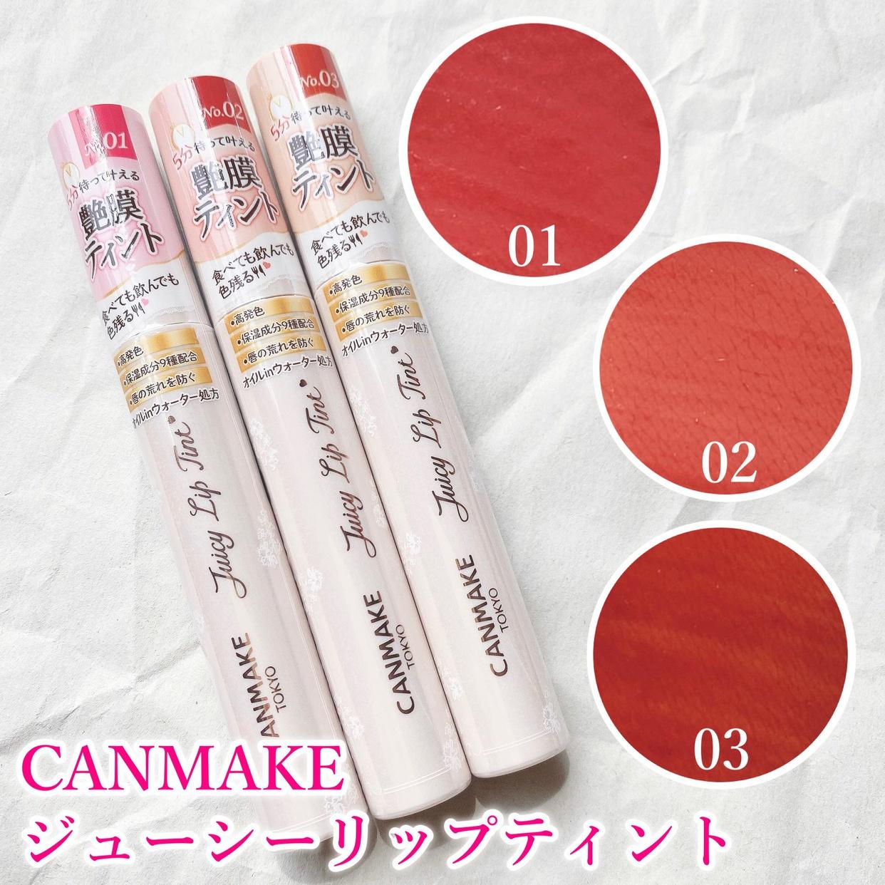 CANMAKE(キャンメイク) ジューシー リップ ティントを使ったSuzukaさんのクチコミ画像1