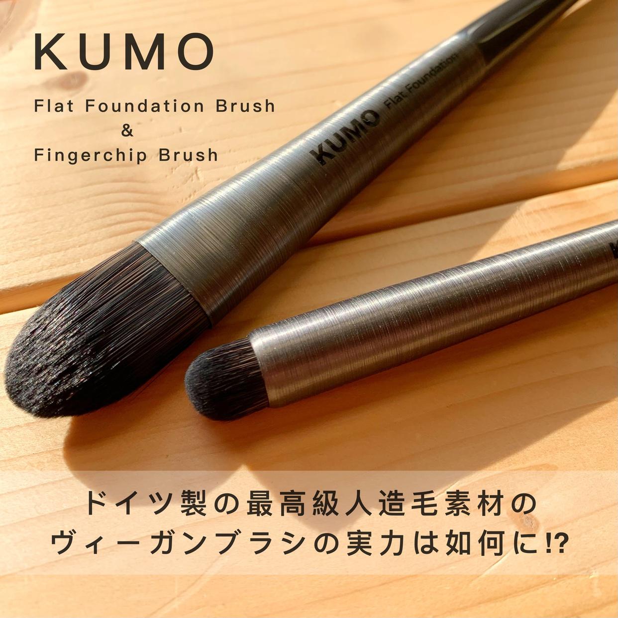 KUMOエキスパートメイクブラシコレクション Fingertipを使ったKeiさんのクチコミ画像1