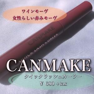 CANMAKE(キャンメイク)クイックラッシュカーラーを使った 愛さんの口コミ画像1
