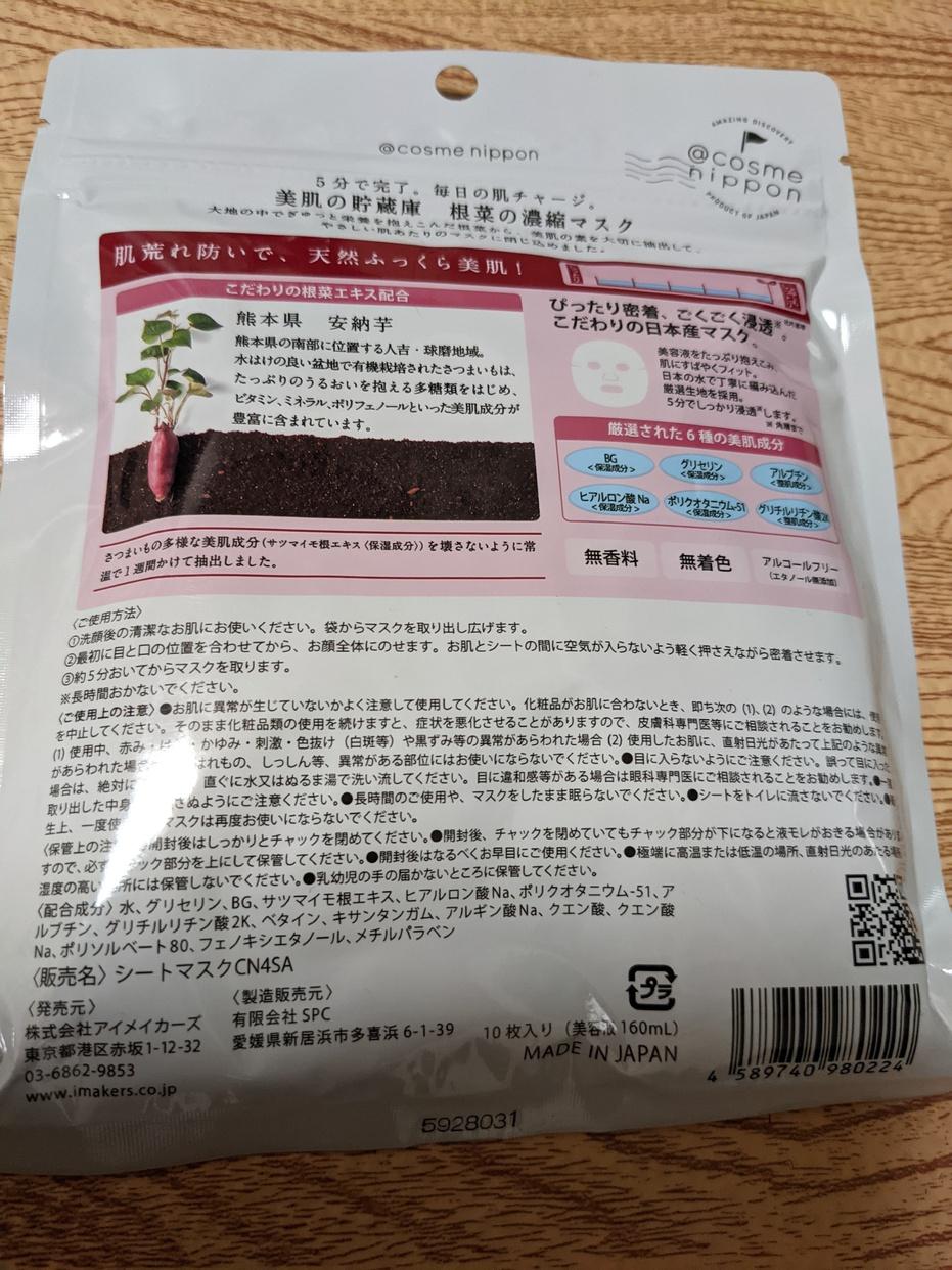 美肌の貯蔵庫 根菜の濃縮マスク 安納いもを使ったコロみんさんのクチコミ画像2