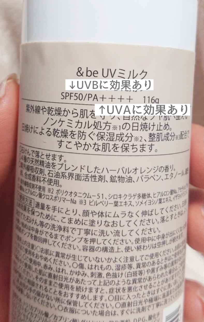 &be(アンドビー) UVミルクを使ったkotomi202さんのクチコミ画像2