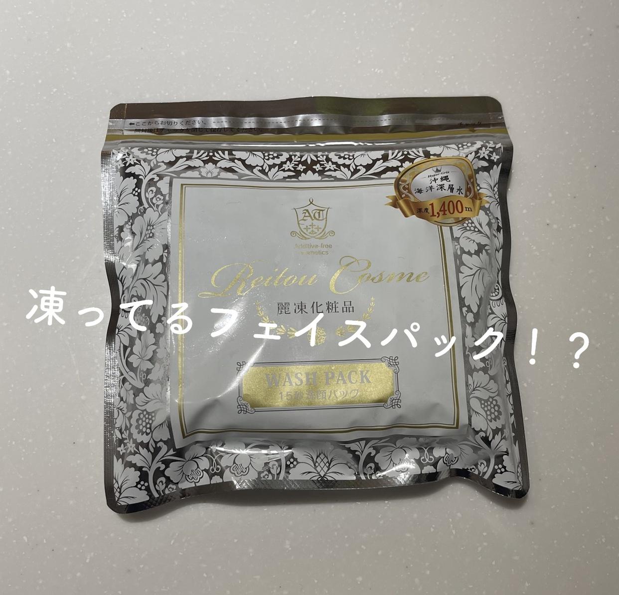 麗凍化粧品(Reitou Cosme) 15秒洗顔パックを使ったりーりさんのクチコミ画像1