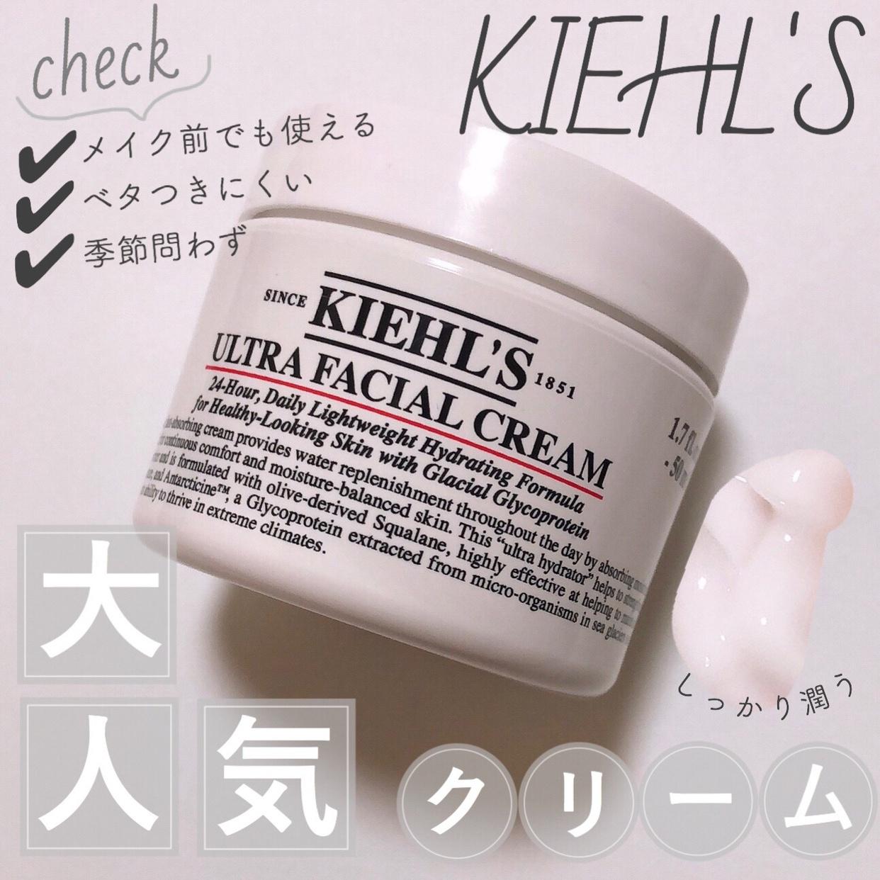 Kiehl's(キールズ) クリーム UFCを使ったmiyu𓂃𓈒𓏸さんのクチコミ画像1
