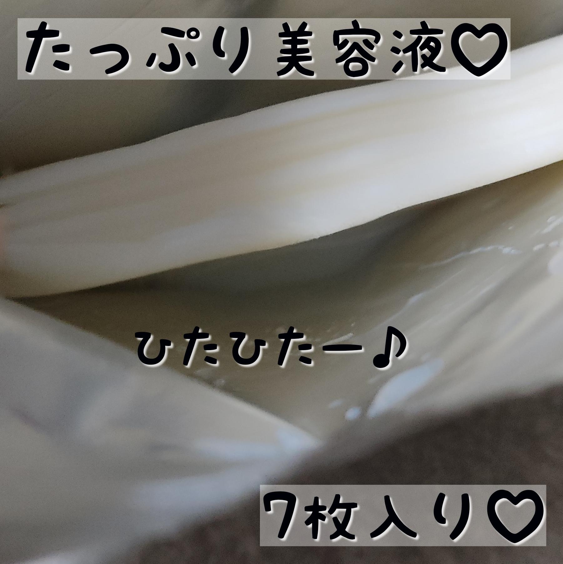 毛穴撫子(ケアナナデシコ) お米のマスク <シートマスク>の良い点・メリットに関するにゃにゃこさんの口コミ画像2