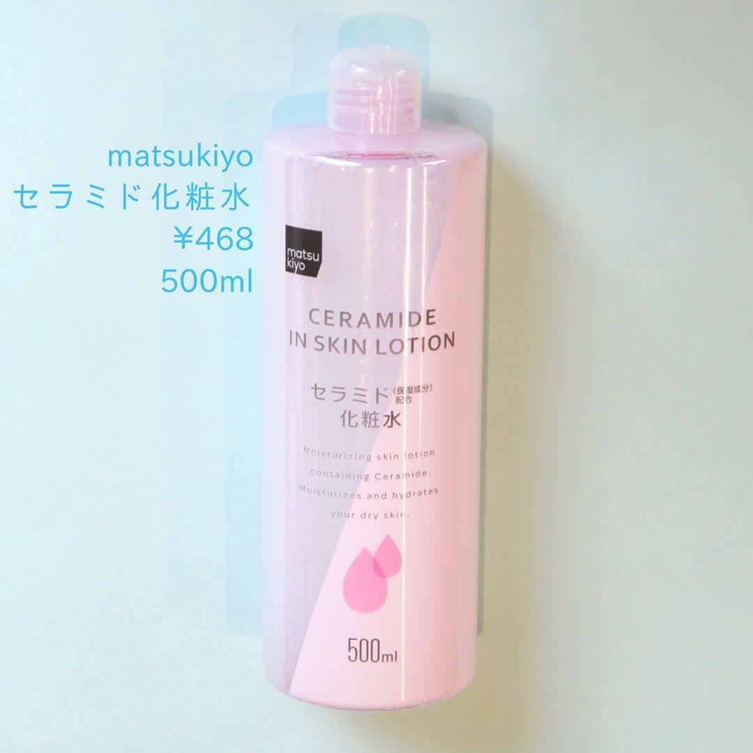 matsukiyo(マツキヨ) セラミド化粧水を使ったミナさんのクチコミ画像3