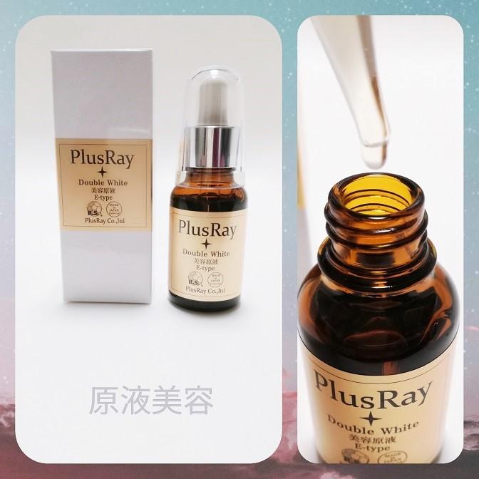 PlusRay(プラスレイ) エクストラ ダブルホワイト美容原液 Eタイプの良い点・メリットに関するかずおいーめいさんの口コミ画像1