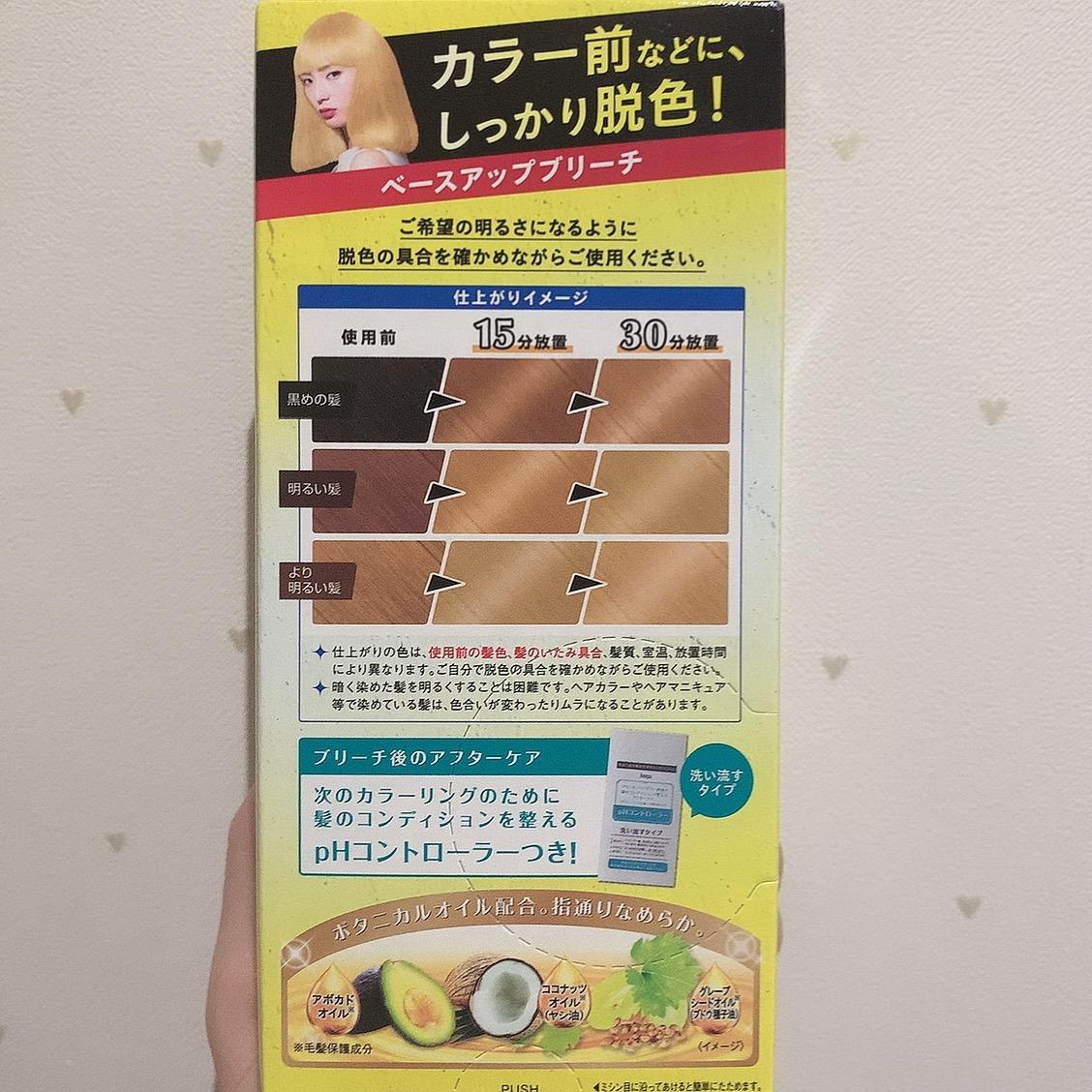 hoyu(ホーユー)ビューティーン ベースアップブリーチを使ったあやかさんのクチコミ画像1