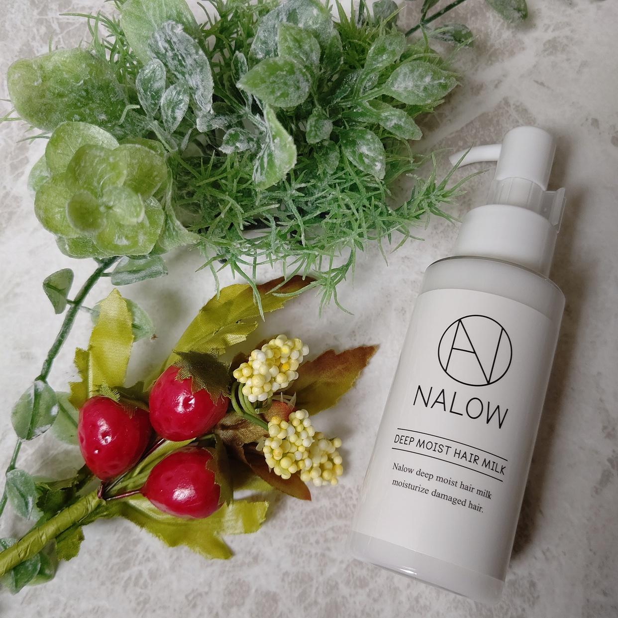 NALOW(ナロウ) ディープモイストヘアミルクを使ったまおぽこさんのクチコミ画像