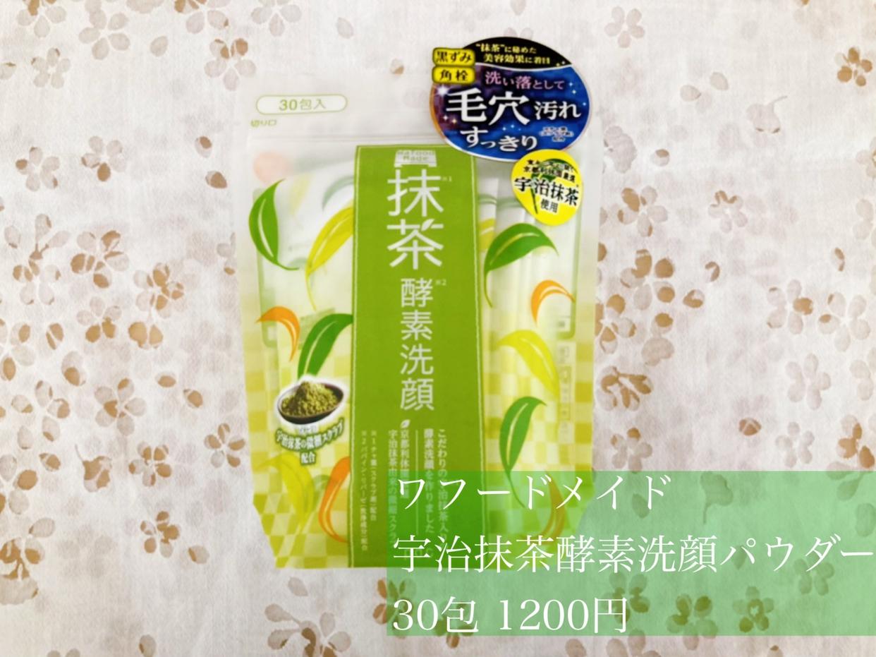 Wafood Made(ワフードメイド) UM洗顔パウダー(宇治抹茶酵素洗顔パウダー)を使ったメグさんのクチコミ画像2