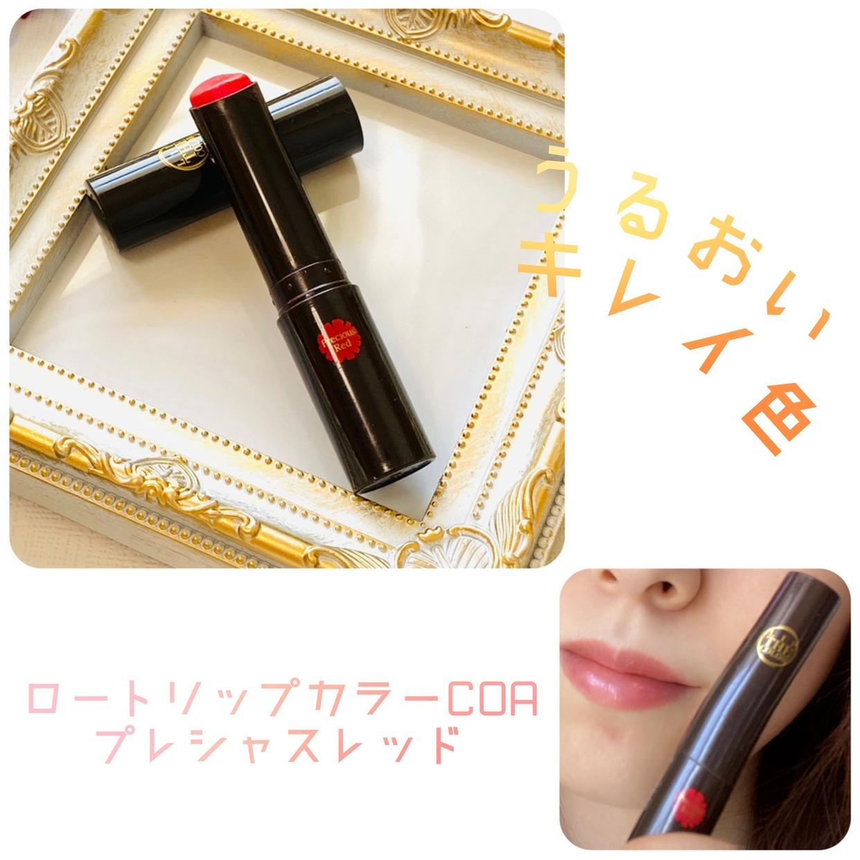 ロート製薬(ROHTO) リップザカラーに関するminoriさんの口コミ画像1