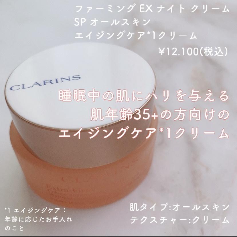 CLARINS(クラランス) ファーミング EX ナイト クリーム SP オールスキンを使ったkotosanさんのクチコミ画像2