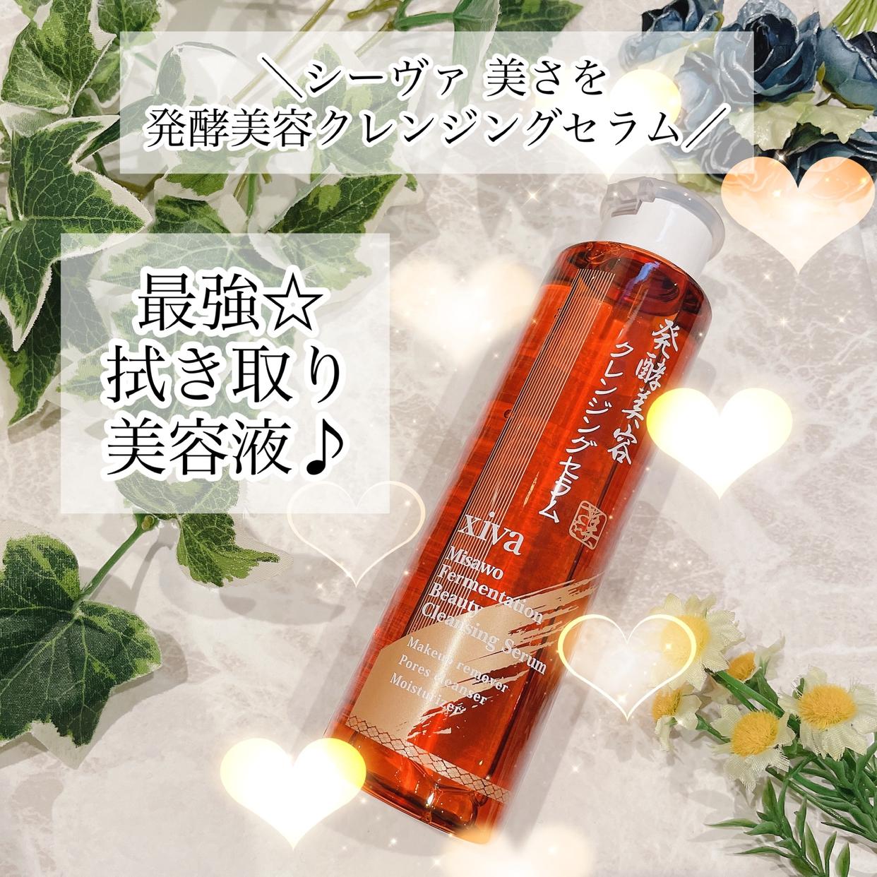 シーヴァ 美さを 発酵美容クレンジングセラムを使ったひとみんさんのクチコミ画像1