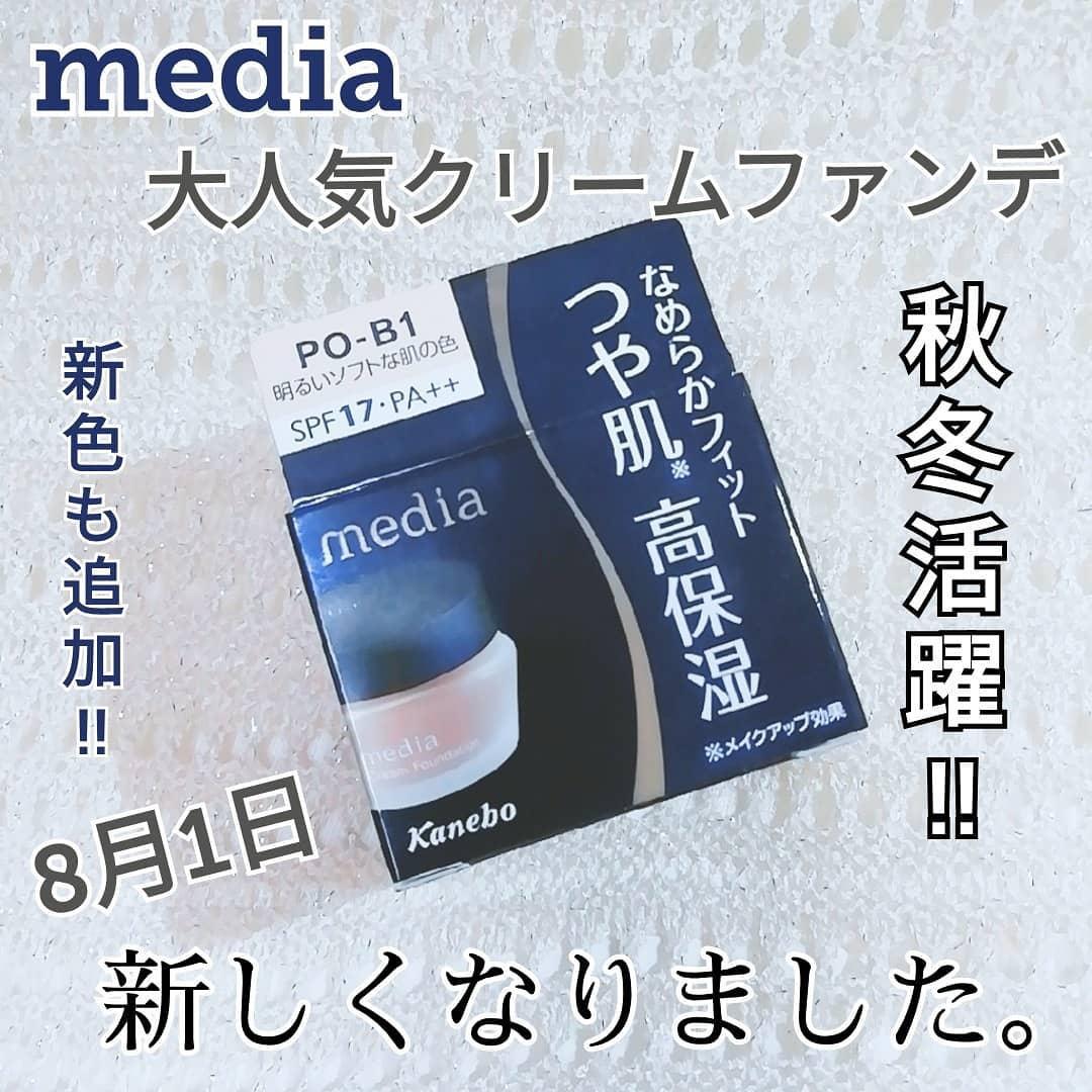media(メディア) クリームファンデーションを使ったyukiko_aさんのクチコミ画像