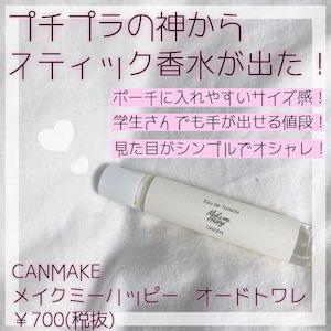 CANMAKE(キャンメイク)メイクミーハッピー オードトワレを使った 矢部みなみさんのクチコミ画像