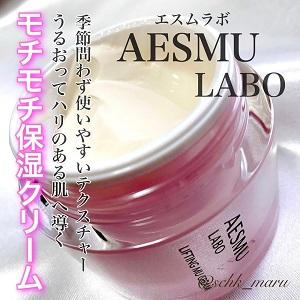 AESMULABO(エムスラボ)リフティングMUクリームを使った             Sachikaさんのクチコミ画像