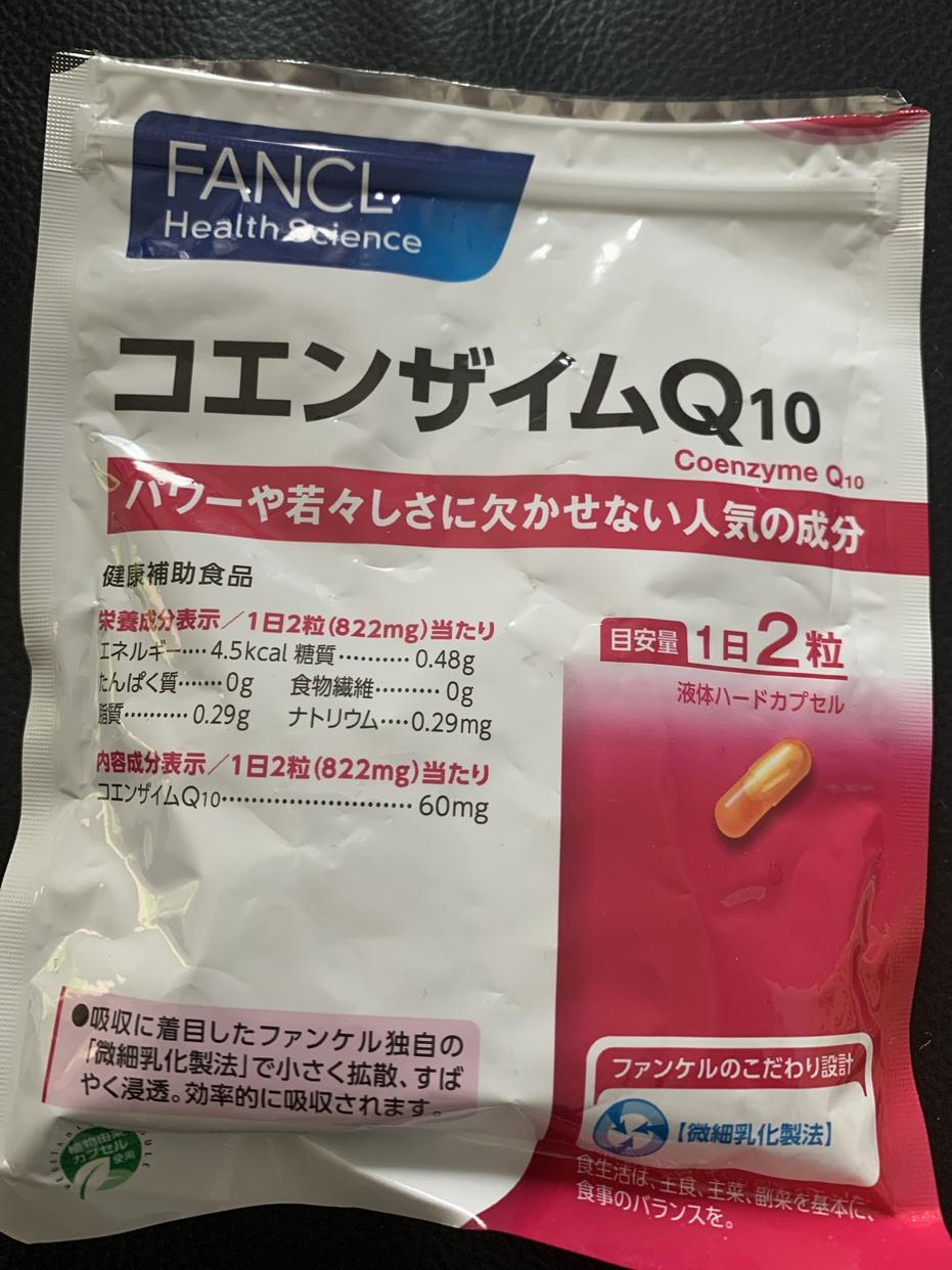 FANCL(ファンケル)コエンザイムQ10を使ったりこまさんのクチコミ画像1