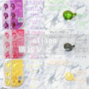 ellips(エリップス) ヘアーオイル トリートメントを使ったmiiさんのクチコミ画像1