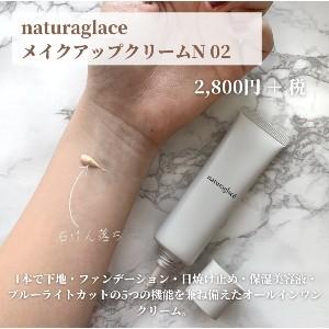 naturaglace(ナチュラグラッセ)ナチュラグラッセ メイクアップ クリームNを使った にわとりさんの口コミ画像2