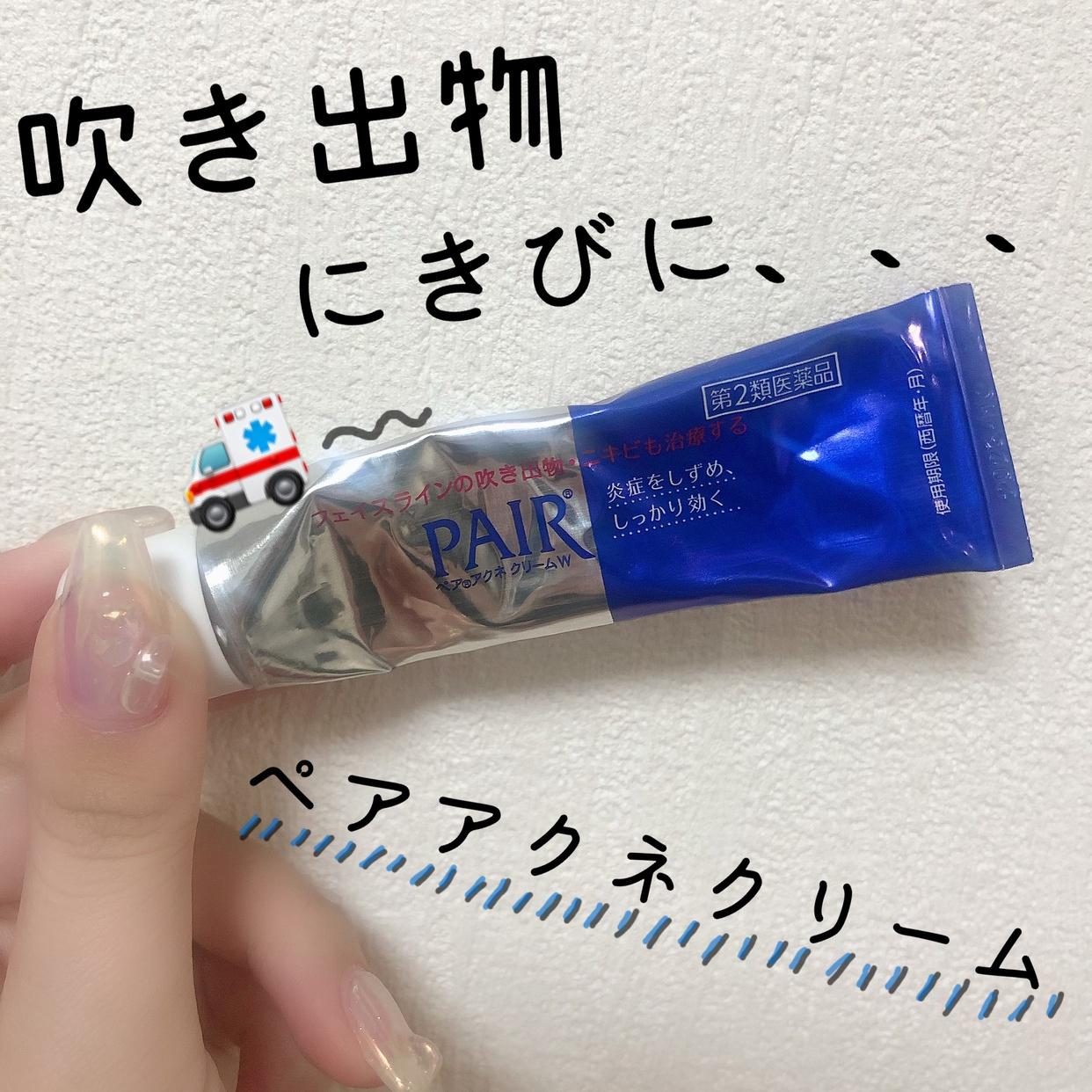 PAIR(ペア)ペアアクネクリームW【第2類医薬品】PAIRを使ったぴょんさんのクチコミ画像1