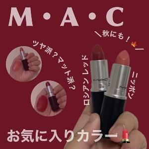 M・A・C(マック) リップスティックを使った3さんのクチコミ画像