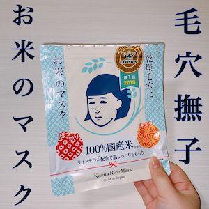 毛穴撫子(ケアナナデシコ) お米のマスク <シートマスク>を使ったパピコさんのクチコミ画像2