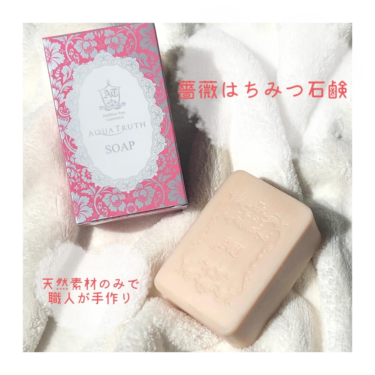 麗凍化粧品(Reitou Cosme) 薔薇はちみつ石鹸を使ったさちさんのクチコミ画像1