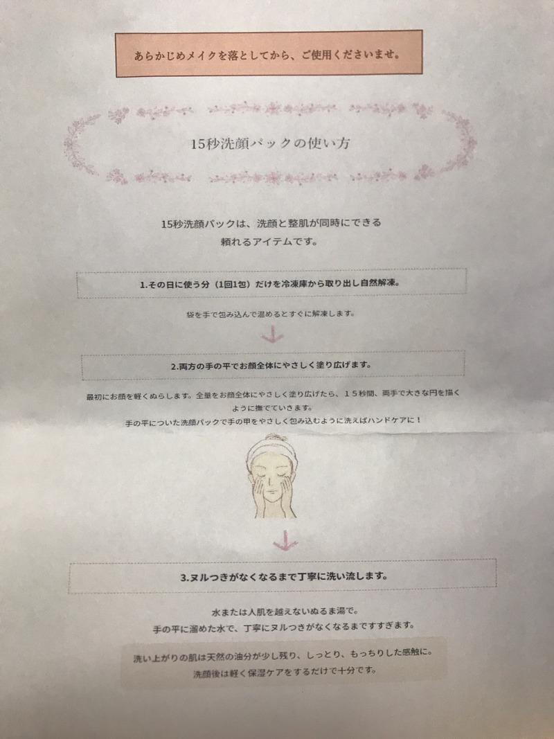 麗凍化粧品(Reitou Cosme)トライアルセットを使ったkirakiranorikoさんのクチコミ画像9