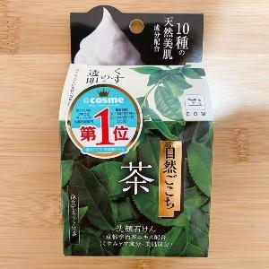 自然ごこち(シゼンゴコチ)茶 洗顔石けんを使ったSuuuさんのクチコミ画像1
