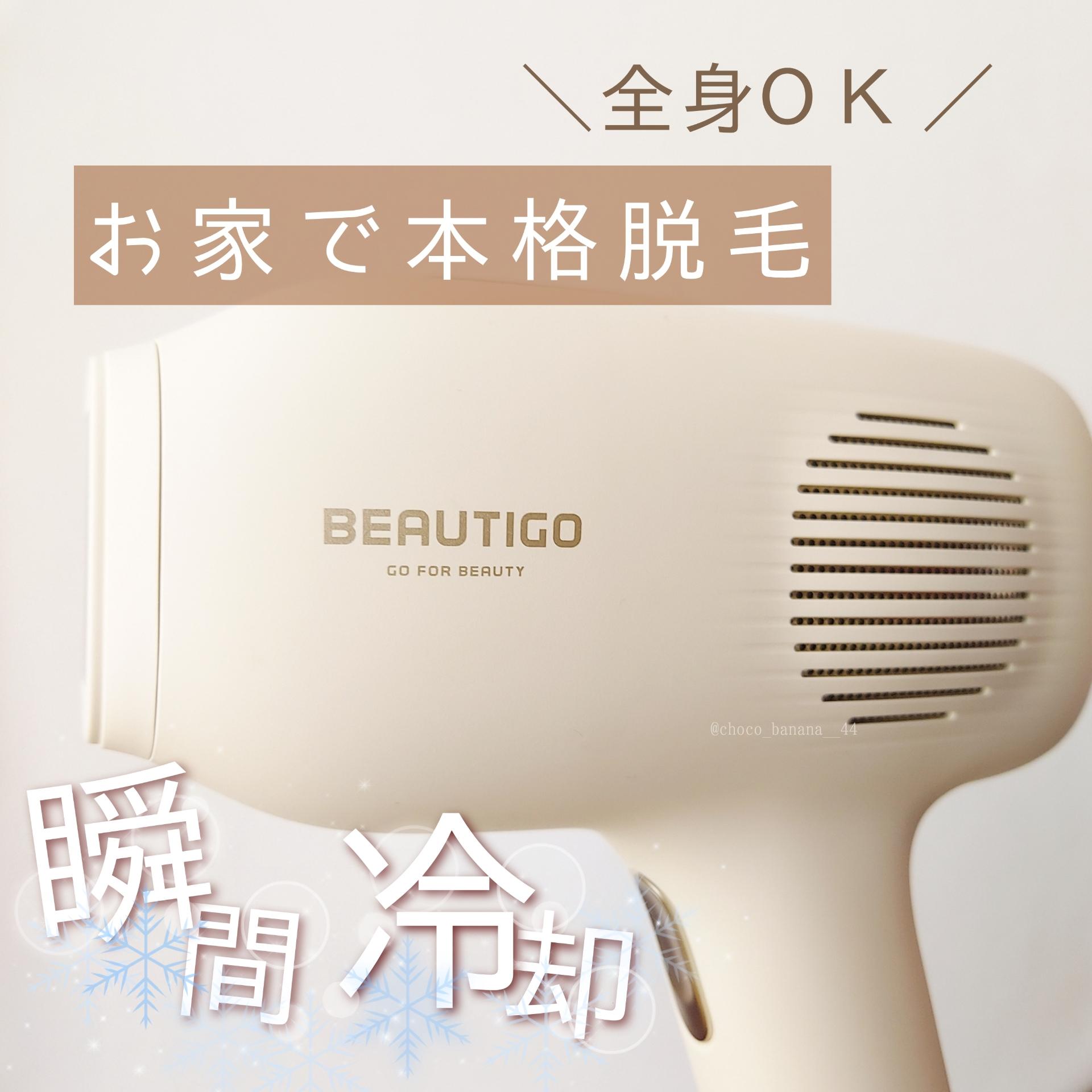 beautigo(ビューティゴ)脱毛器を使ったししさんのクチコミ画像1