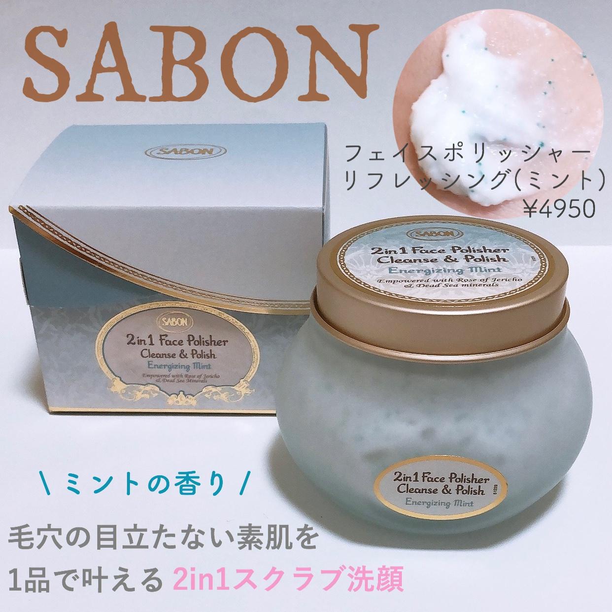 SABON(サボン) フェイスポリッシャー リフレッシングを使ったmiyu𓂃𓈒𓏸さんのクチコミ画像1