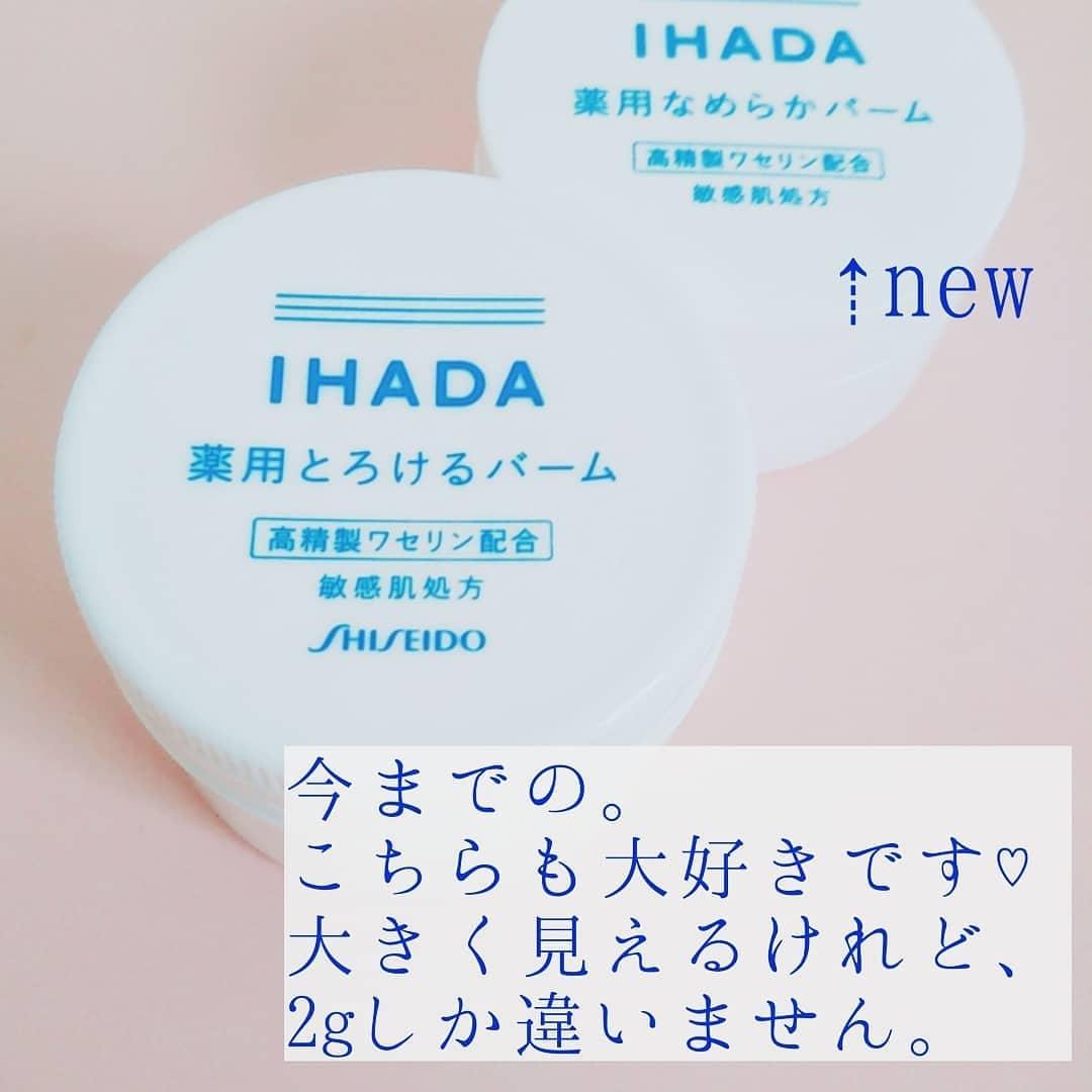 IHADA(イハダ) 薬用クリアバームを使ったはなさんのクチコミ画像3