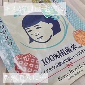 毛穴撫子(ケアナナシコ) お米のマスク <シートマスク>を使ったるぁめろ。さんのクチコミ画像