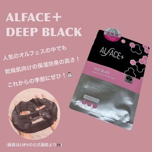 ALFACE+(オルフェス) ディープブラックを使った3さんのクチコミ画像1