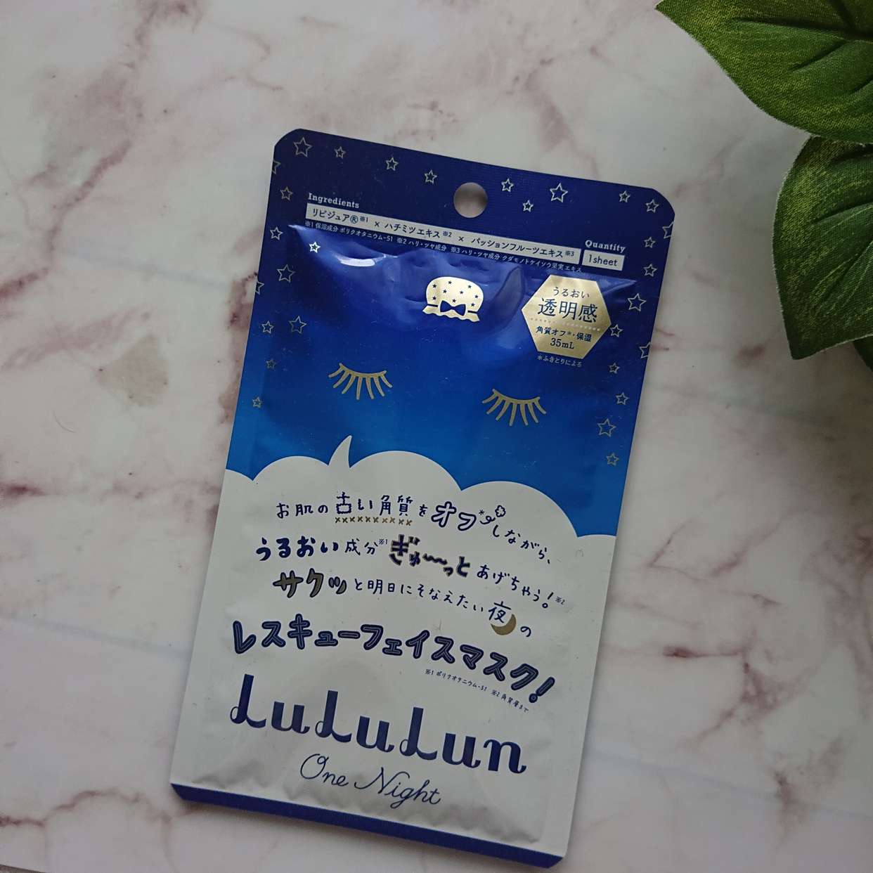 LuLuLun(ルルルン) フェイス マスク ワンナイトを使った中村 美紀さんのクチコミ画像1