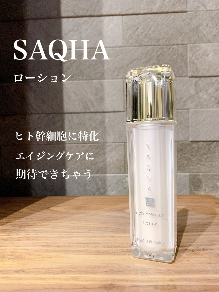咲白(SAQHA) ローションを使った日高あきさんのクチコミ画像1